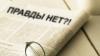 Мнение: Молдавские СМИ все еще политически зависимы
