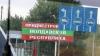 На время пасхальных праздников упрощен доступ молдавских граждан на территорию Приднестровья