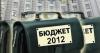 Муниципальные советники проголосуют за бюджет столицы на 2012 год