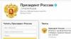 Медведев передаст Путину сайт и Twitter