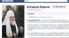 В социальной сети Facebook открыта  страница патриарха всея Руси Кирилла