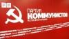 Коммунисты недовольны результатами БОМа
