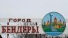 Бендерам присвоено звание «Город воинской славы»