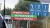 СКАНДАЛ! Молдавским бизнесменам «закрыт доступ» в Приднестровье (ДОКУМЕНТ)