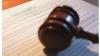 Судью Серджиу Балабана привлекут к уголовной ответственности за рассмотрение дела без присутствия на заседании