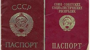 Многие граждане испытывают к советскому паспорту ностальгические чувства