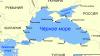 В Кишиневе пройдет конференция Совместной  программы стран Черноморского бассейна