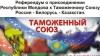 ПКРМ требует установить дату проведения референдума о вступлении Молдовы в ЕврАзЭс