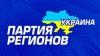 Партия регионов выиграла выборы на Украине, набрав 30% голосов избирателей