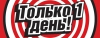 BOMBA: Только 1 день! 25 декабря! Суперцены и суперскидки!