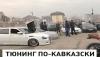 Чудо - тюнинг Лады Приоры от дагестанских фанатов (ВИДЕО)