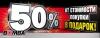 BOMBA: беспрецедентное предложение - возвращаем 50% от стоимости покупки!