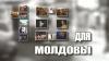 «10 для Молдовы»: список претендентов пополнился