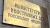 МИД России назвал двойственной политику Бухареста в отношении соседних стран