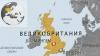 Четыре человека ранены в мечети британского Бирмингема