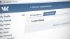 Сноуден приглашен поработать над безопасностью переписки «ВКонтакте»