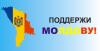 ПОДДЕРЖИ МОЛДОВУ! Убеди Россию в качестве молдавских продуктов!