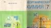 В узбекском школьном учебнике по химии нашли «отрицательные протоны»