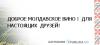 Выбран победитель кампании «Поддержи Молдову!»