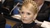 Судьба Юлии Тимошенко может решиться уже сегодня