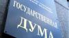 Российская Госдума предлагает сажать за сепаратизм на 20 лет