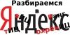 «Яндекс» научился писать стихи