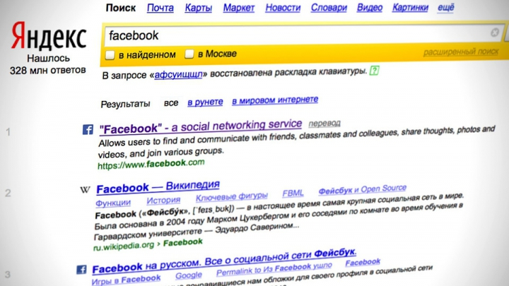 """""""Яндекс"""" получил доступ к публичным записям пользователей Facebook"""