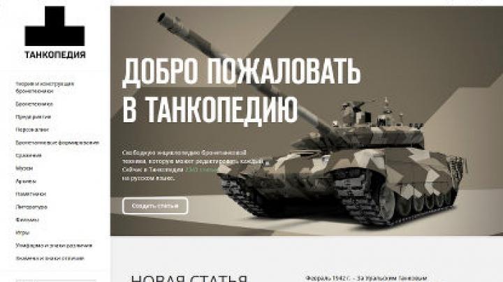"В интернете появилась ""Танкопедия"""