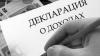 Жители Молдовы приветствуют инициативу властей подавать декларации о доходах в любом филиале ГГНИ