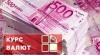 Официальный курс евро 18,47 лея, доллар стоит 13,44
