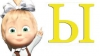 Жириновский предложил убрать букву «ы» из русского алфавита
