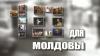 """Победителей кампании """"10 для Молдовы""""  определило накануне жюри"""