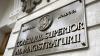 ВСМ дал согласие на уголовное преследование четырех судей