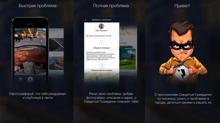 """Российский ресурс """"Сердитый гражданин"""" выпустил собственное iOS-приложение"""