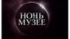 """""""Ночь музеев"""" в Кишиневе пройдет под девизом: """"Музейные коллекции объединяют"""""""