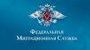 Власти РФ начинают прием информации о втором гражданстве