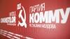 В список кандидатов в депутаты от ПКРМ войдут лишь члены политформирования