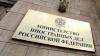 """МИД России озабочен """"унионистскими"""" заявлениями Понты относительно Молдовы"""