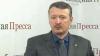 Один из лидеров украинских сепаратистов рассказал об участии в боевых действиях на Днестре