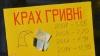 Украина определилась с ценой избавления от дефолта