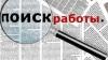 Более 700 рабочих мест предлагает открытая в Кишинёве ярмарка труда