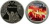 Нацбанк Украины выпустил памятные монеты, посвященные событиям на Майдане