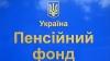 Украинский министр назвал пенсионный фонд страны банкротом