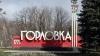 В Донецкой области при обстреле Горловки погиб человек