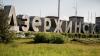При нападении сепаратистов на Дзержинск погибли два человека