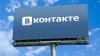 """Соцсеть """"ВКонтакте"""" оказалась недоступна по всему миру"""