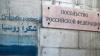 Посольство России в Дамаске обстреляли из миномета