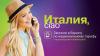 Moldcell: как звонить за границу также дешево, как и внутри страны (ВИДЕО)