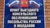 Российский консульский пункт в Тирасполе сможет обслуживать больше людей