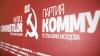 В ПКРМ считают, что нужно проголосовать за проевропейское правительство